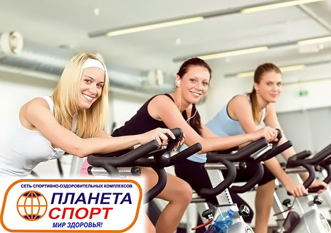 Тренажерный зал или групповые занятия по фитнесу и боксу в спорткомплексе Планета Спорт на Троещине! Скидка до 50%!