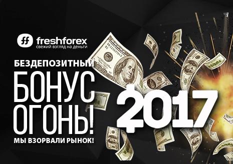 Акция Бонус-Огонь $2017! Получите бонус $2017 для торговли на Форекс!