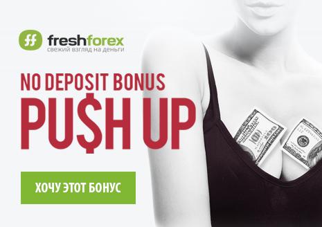 Бонус $200 бесплатно для торговли на Форекс!Акция PushUp $200!