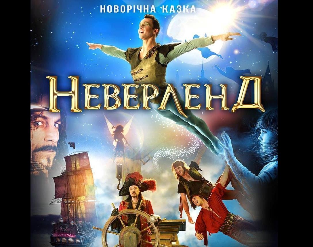 Любой билет на грандиозное шоу Неверленд в цирке Украина!